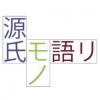 父の大納言は亡くな 006 ★☆☆ | 源氏物語を正しく読むために